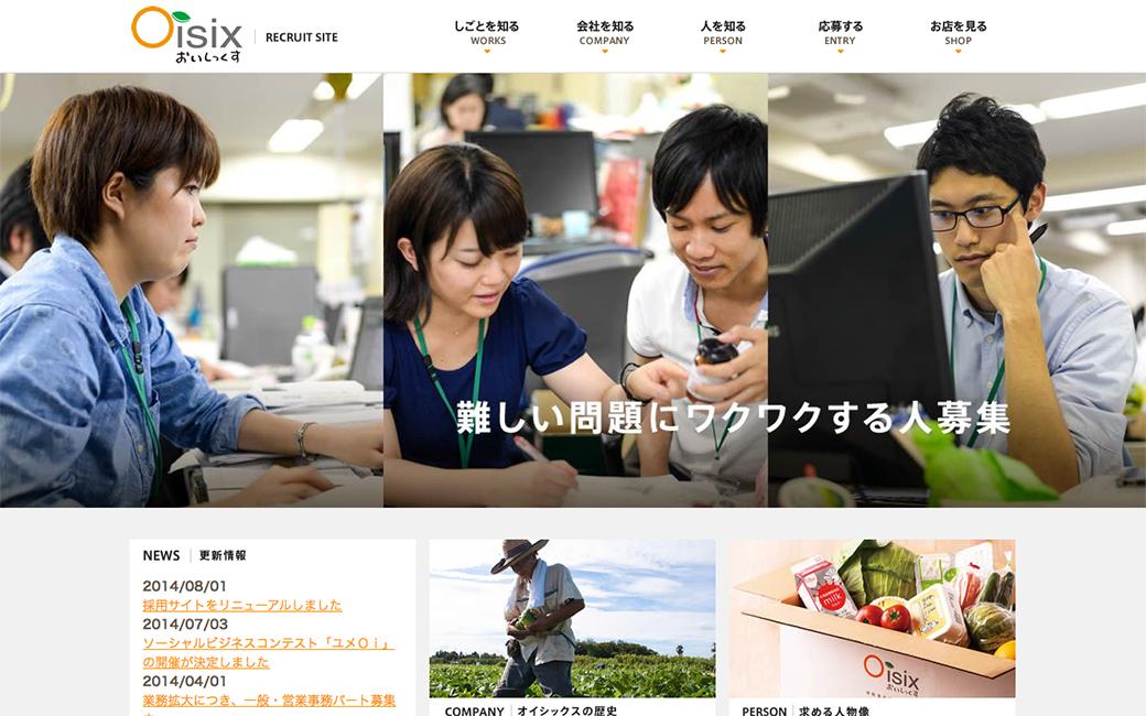 オイシックス株式会社<br>採用サイト