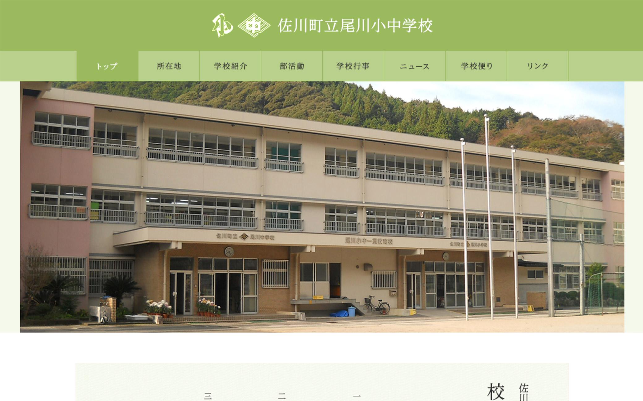 佐川町立尾川小中学校