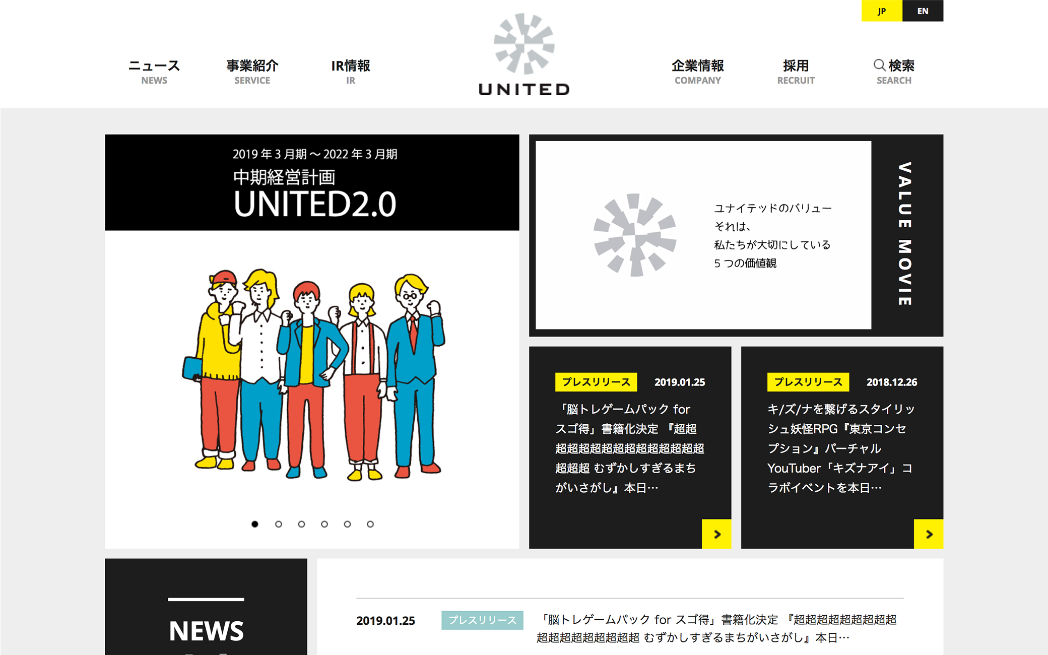 UNITED<br>コーポレートサイト