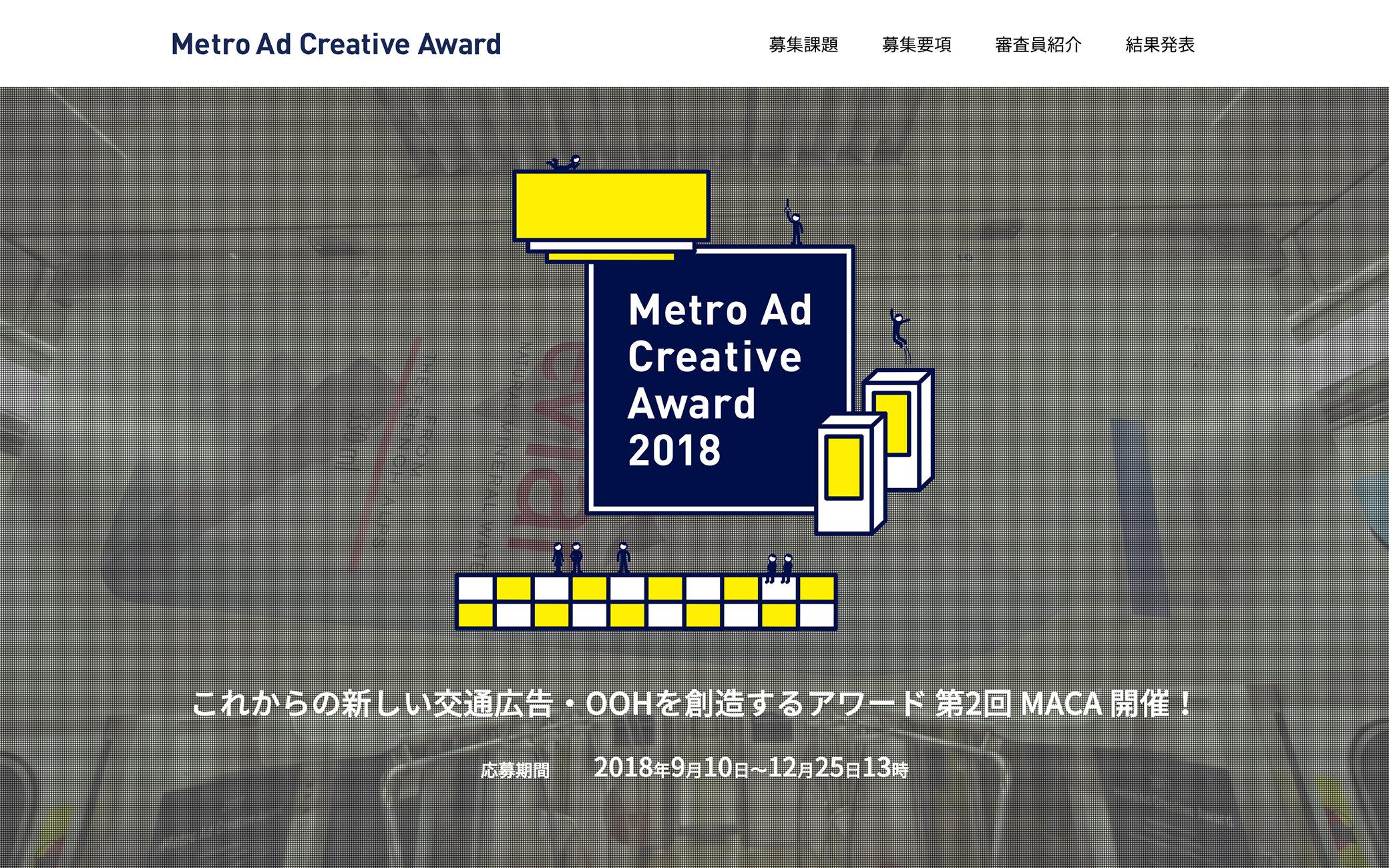 Metro Ad Creative Award