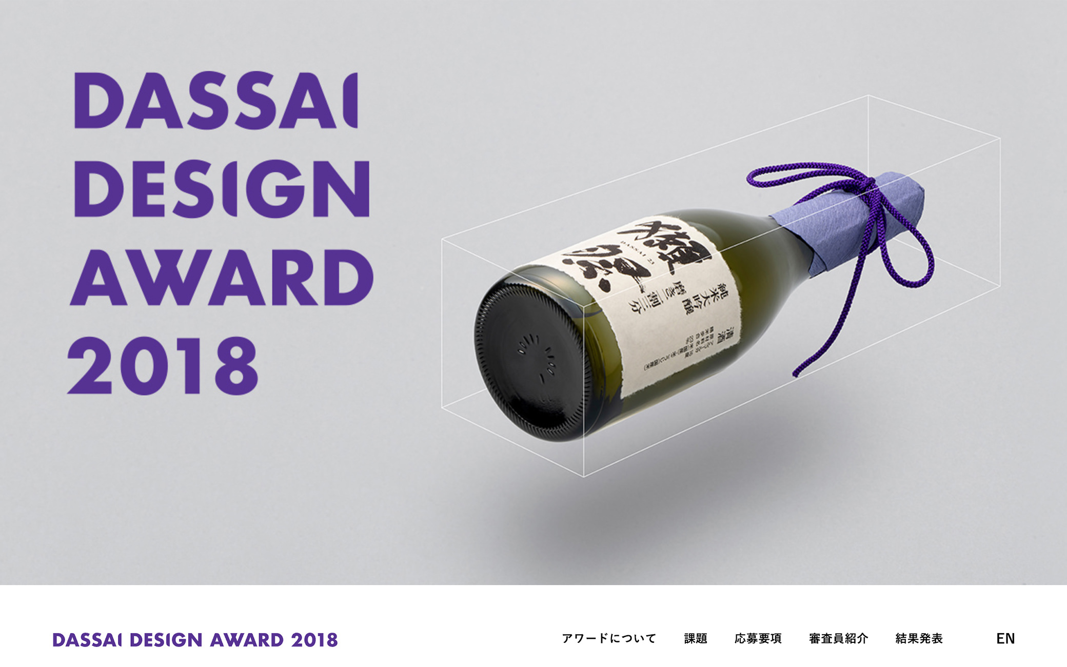 DASSAI DESIGN AWARD