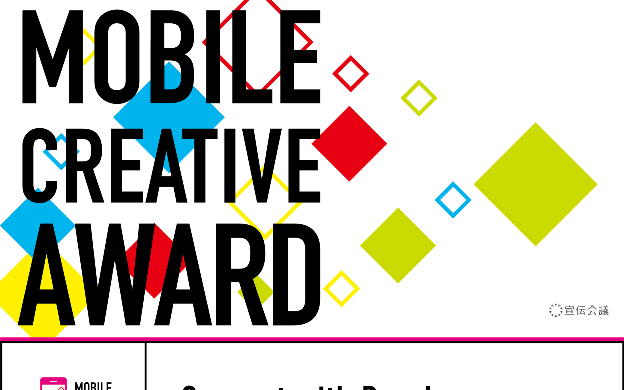 MOBILE CREATIVE AWARD