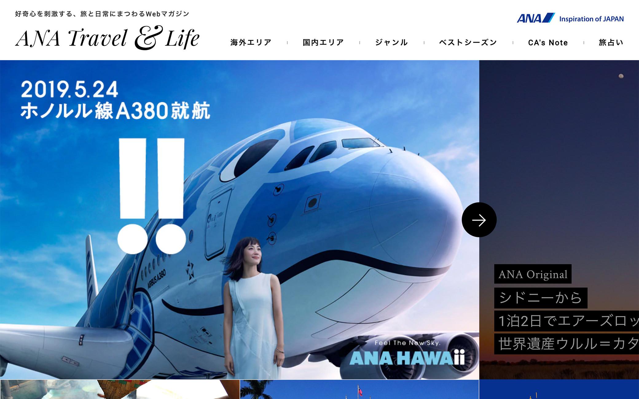 ANA Travel&Life リニューアル