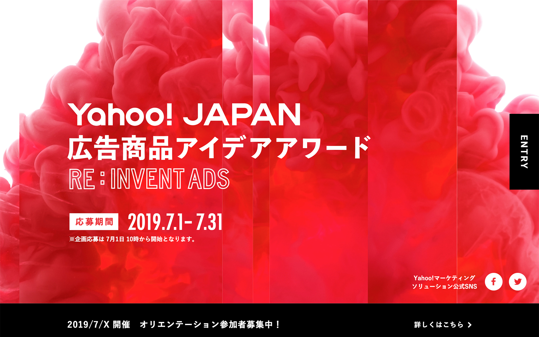 Yahoo! JAPAN 広告商品アイデアアワード