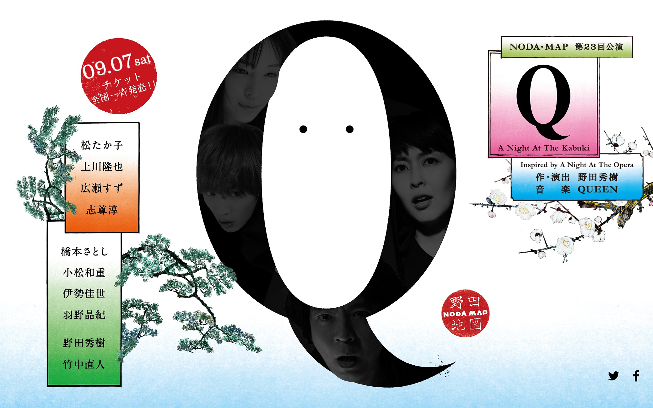 NODA MAP「Q」