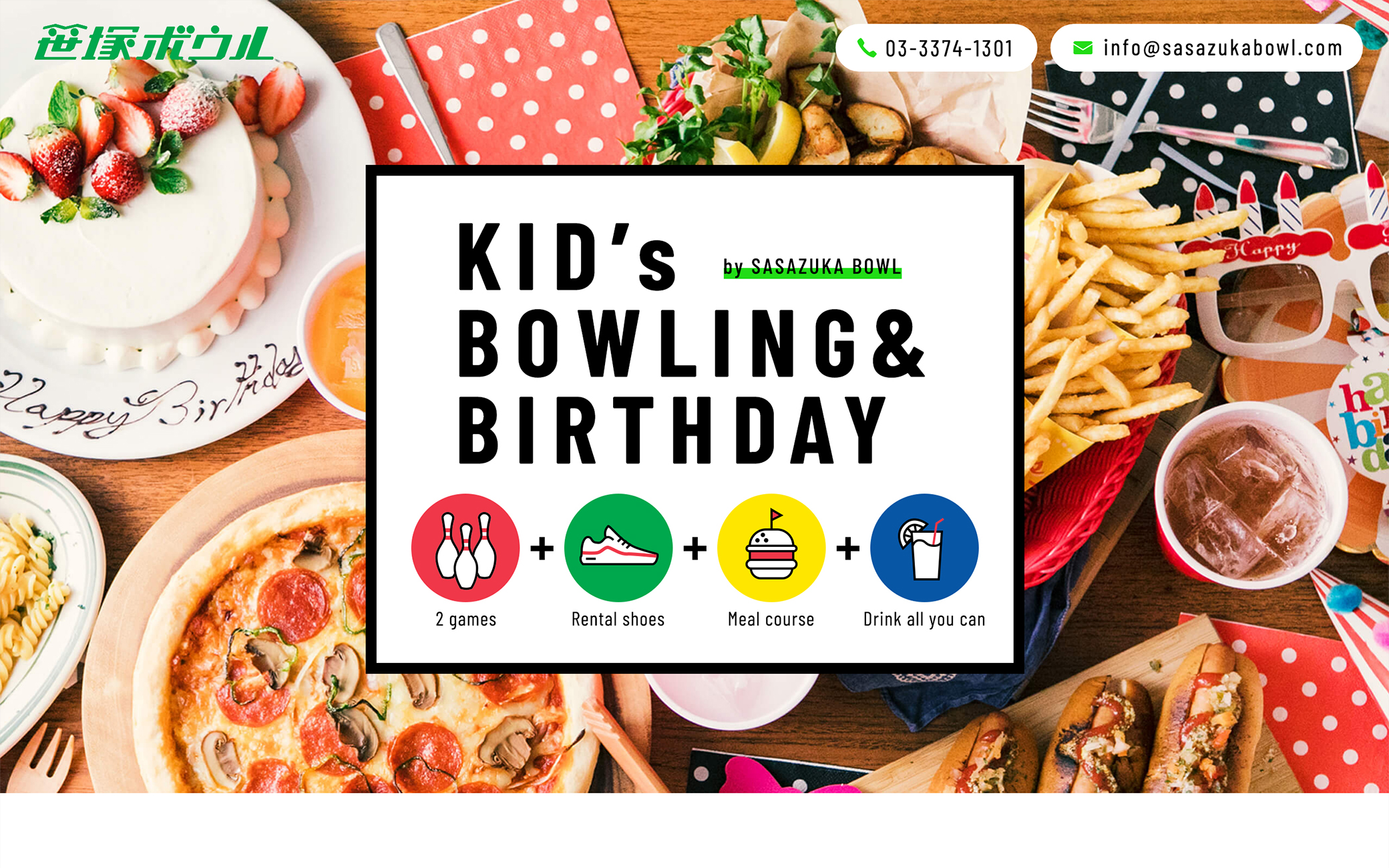 笹塚ボウル Kid's Bowling & Birthday