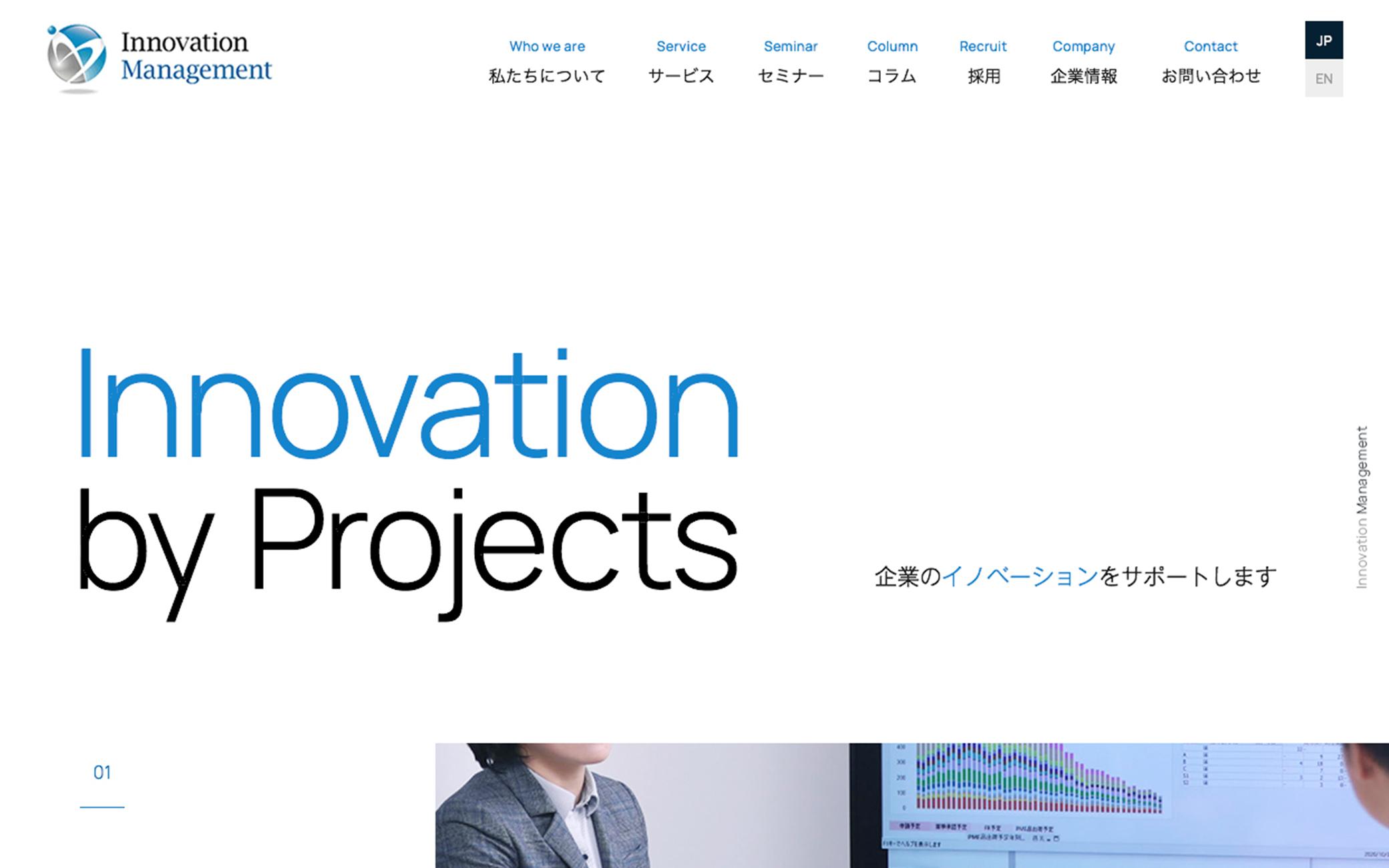イノベーションマネジメント