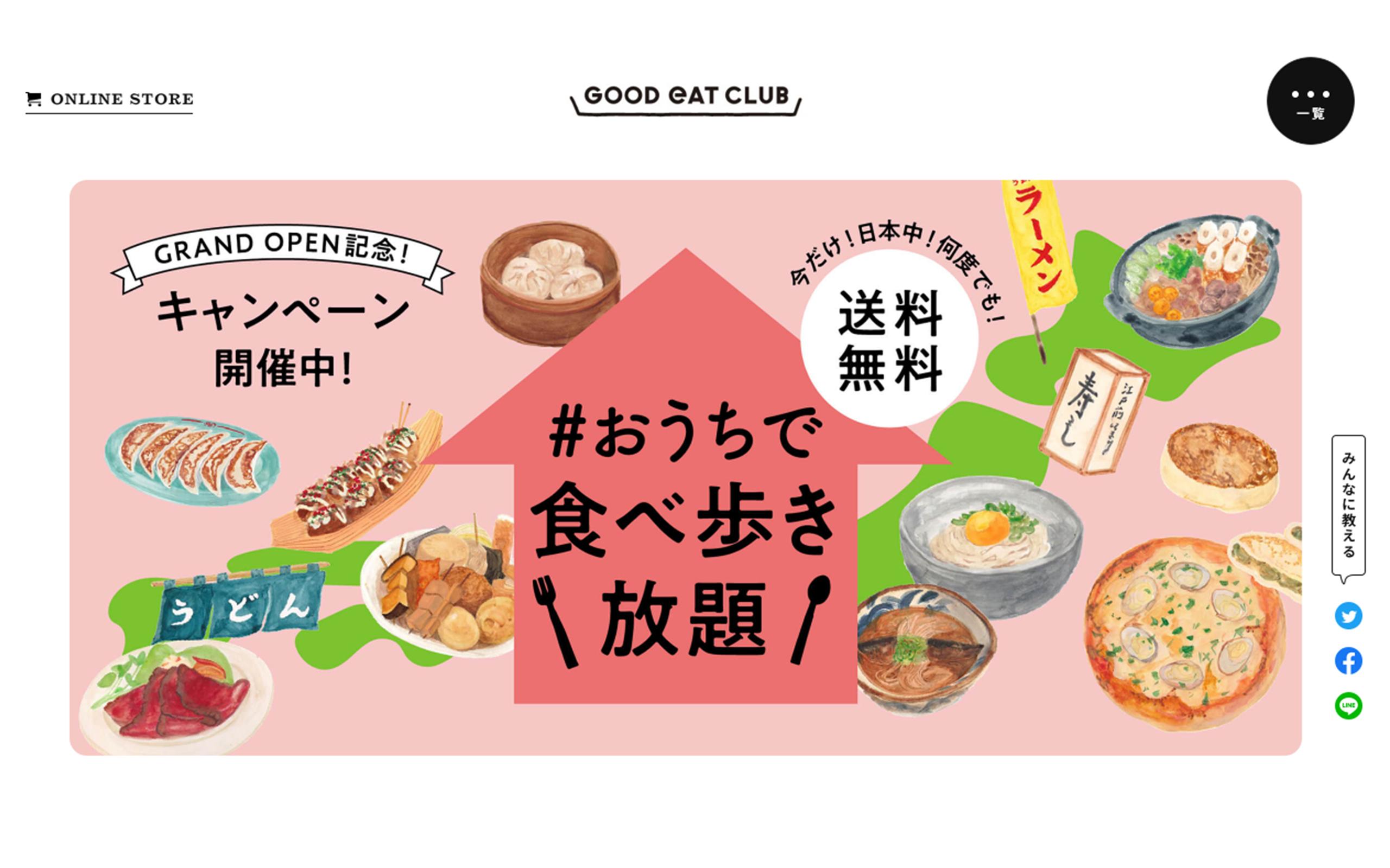 GOOD EAT CLUB <br>「#おうちで食べ歩き放題 キャンペーン」