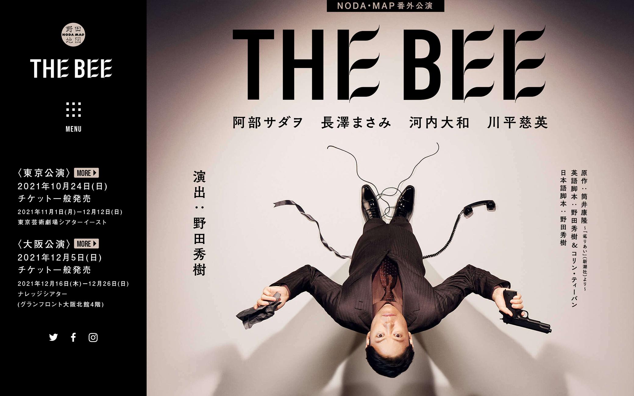 NODA・MAP 番外公演「THE BEE」